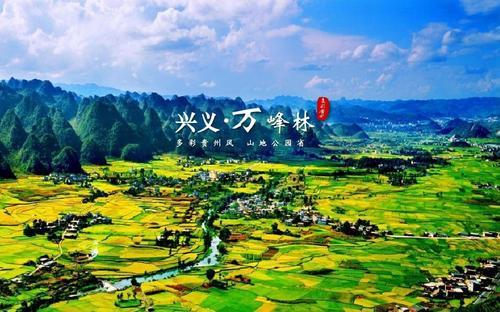贵州与携程携手发放千万文化旅游惠民券